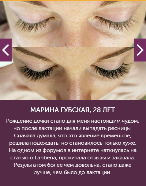 РЕАЛЬНЫЕ ОТЗЫВЫ О «Lanbena»3