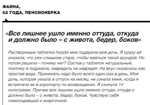 РЕАЛЬНЫЕ ОТЗЫВЫ О «Hoodix»3