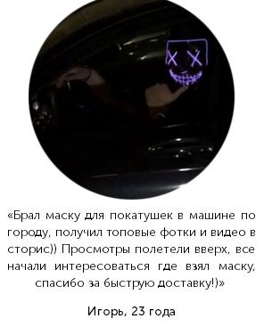 РЕАЛЬНЫЕ ОТЗЫВЫ О «Неоновых масках»3