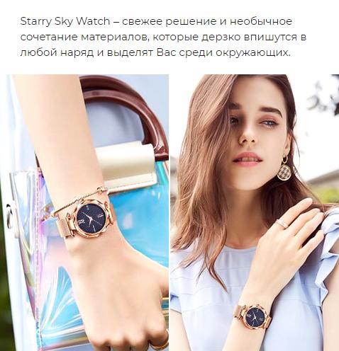 Starry Sky Watch отзывы специалистов