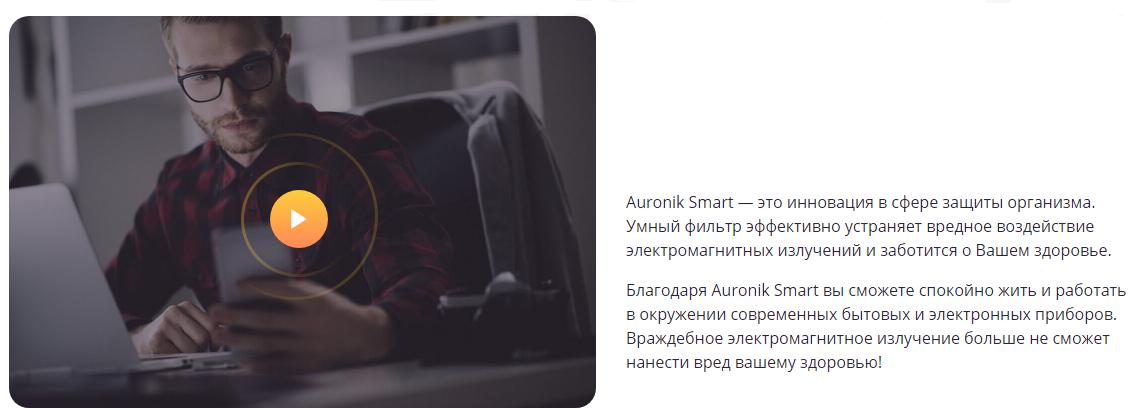 Auronik Smart отзывы специалистов