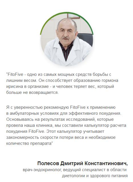 FitoFive отзывы специалистов