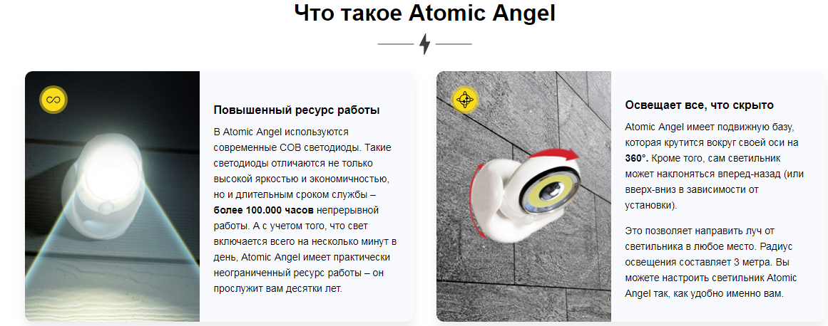 Atomic Angel отзывы специалистов