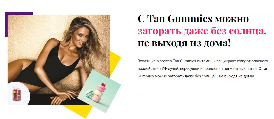 Tan Gummies отзывы специалистов