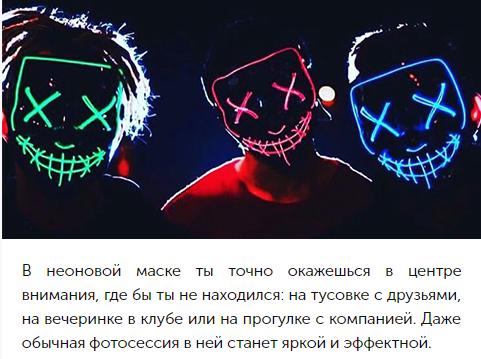Неоновые маски отзывы специалистов