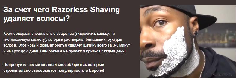 Razorless Shaving отзывы специалистов