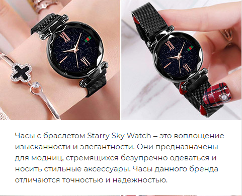 Starry Sky Watch отзывы специалистов 1