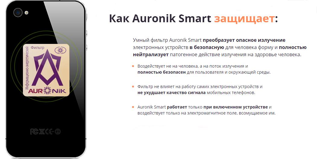Auronik Smart отзывы специалистов 1