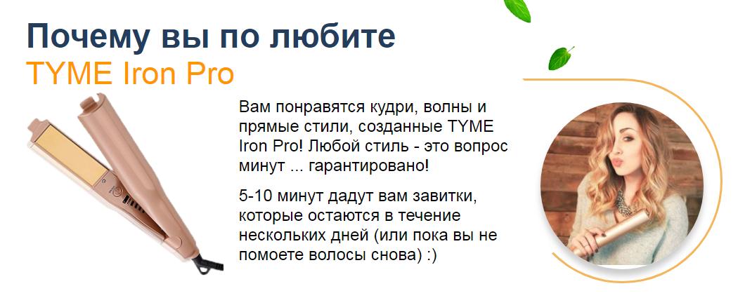 Tyme Iron отзывы специалистов 1