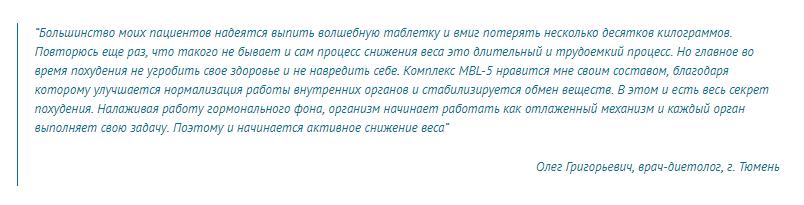 MBL-5 отзывы специалистов 1
