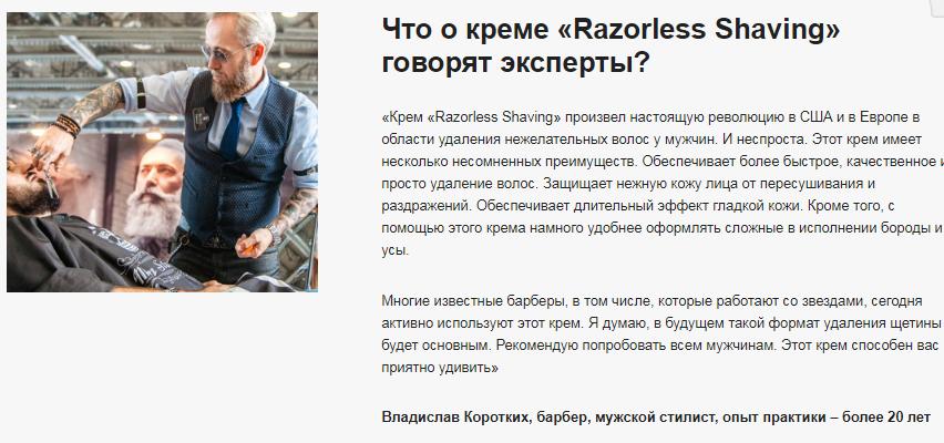 Razorless Shaving отзывы специалистов 1