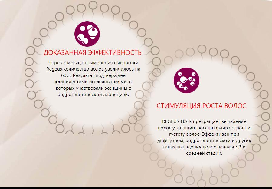 Regeus hair отзывы специалистов 2