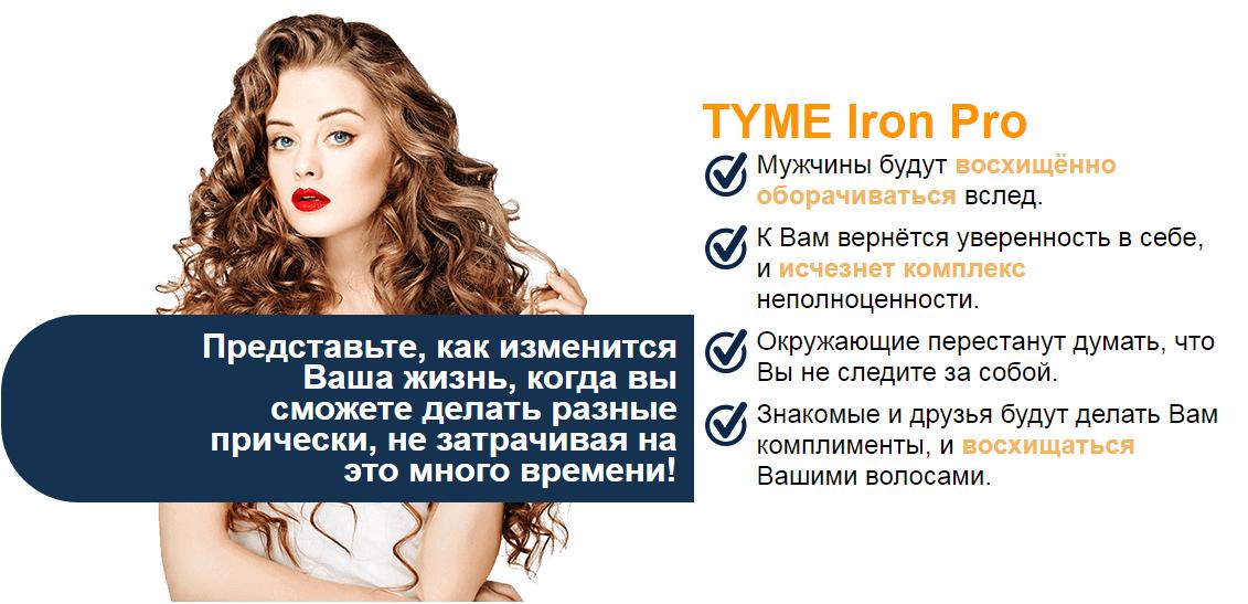 Tyme Iron отзывы специалистов 2