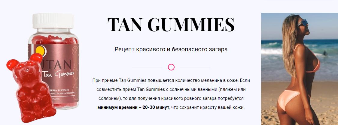 Tan Gummies отзывы специалистов 2