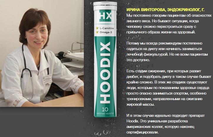 Hoodix отзывы специалистов 2