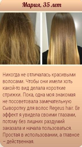 РЕАЛЬНЫЕ ОТЗЫВЫ О «Regeus hair»