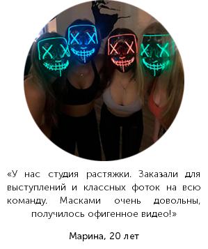 РЕАЛЬНЫЕ ОТЗЫВЫ О «Неоновых масках»
