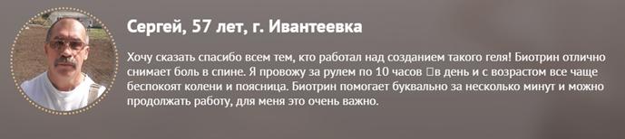 РЕАЛЬНЫЕ ОТЗЫВЫ О «БИОТРИН»2
