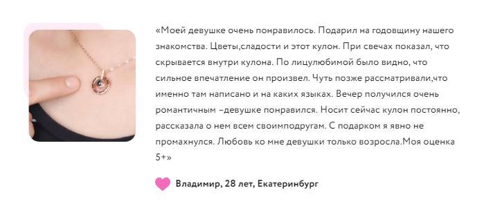 РЕАЛЬНЫЕ ОТЗЫВЫ О «кулоне Я тебя люблю»2