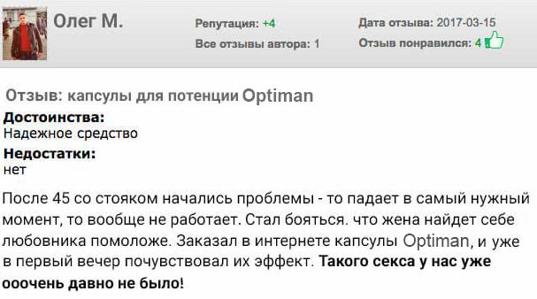 РЕАЛЬНЫЕ ОТЗЫВЫ Об «Optiman»2