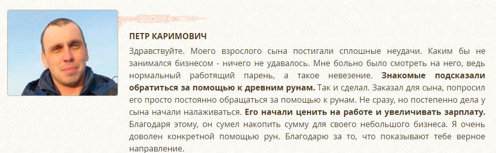 РЕАЛЬНЫЕ ОТЗЫВЫ О талисмане «Амулет Руны»2