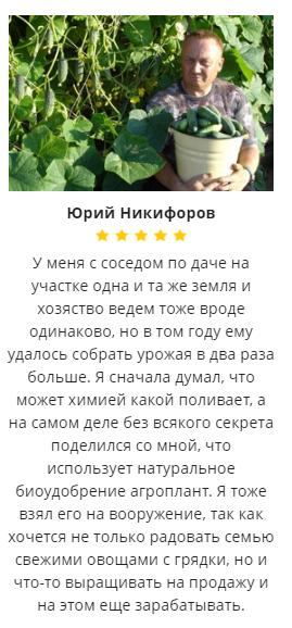 РЕАЛЬНЫЕ ОТЗЫВЫ О «Agroplant»3