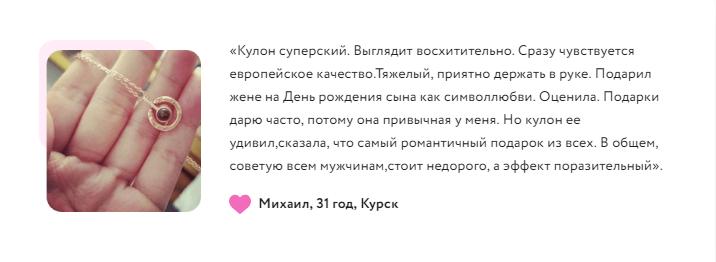 РЕАЛЬНЫЕ ОТЗЫВЫ О «кулоне Я тебя люблю»3