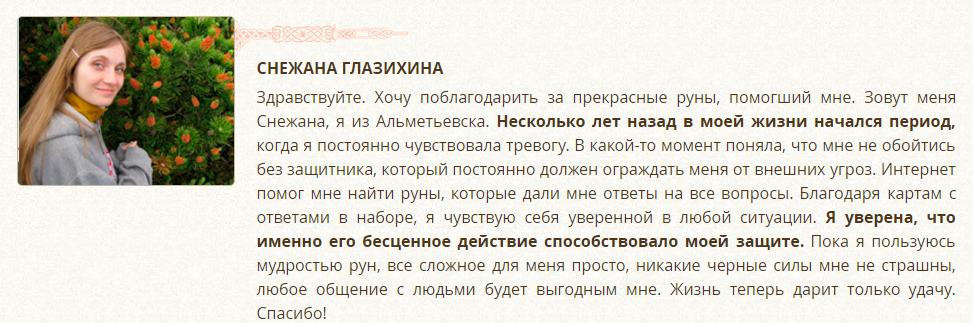 РЕАЛЬНЫЕ ОТЗЫВЫ О талисмане «Амулет Руны»3