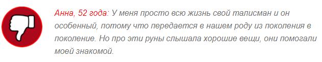 ОТРИЦАТЕЛЬНЫЕ ОТЗЫВЫ О талисмане «Амулет Руны»1