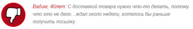 ОТРИЦАТЕЛЬНЫЕ ОТЗЫВЫ О «Микоцин»2