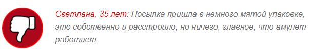 ОТРИЦАТЕЛЬНЫЕ ОТЗЫВЫ О талисмане «Амулет Руны»2