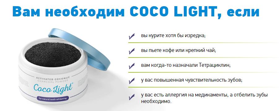 Coco Light отзывы специалистов
