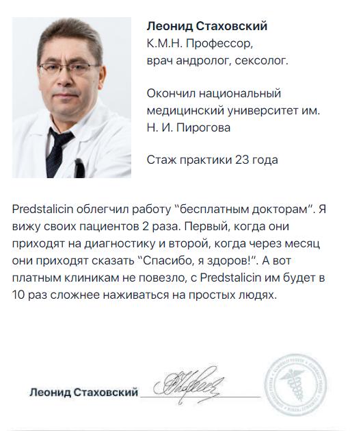 Predstalicin отзывы специалистов