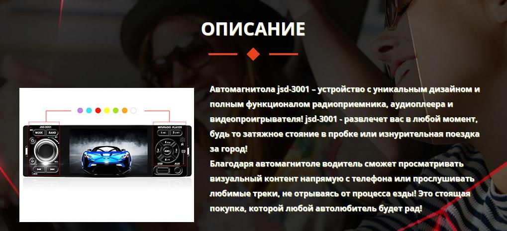JSD-3001 отзывы специалистов