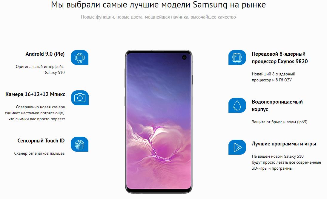 Samsung Galaxy S10 отзывы специалистов