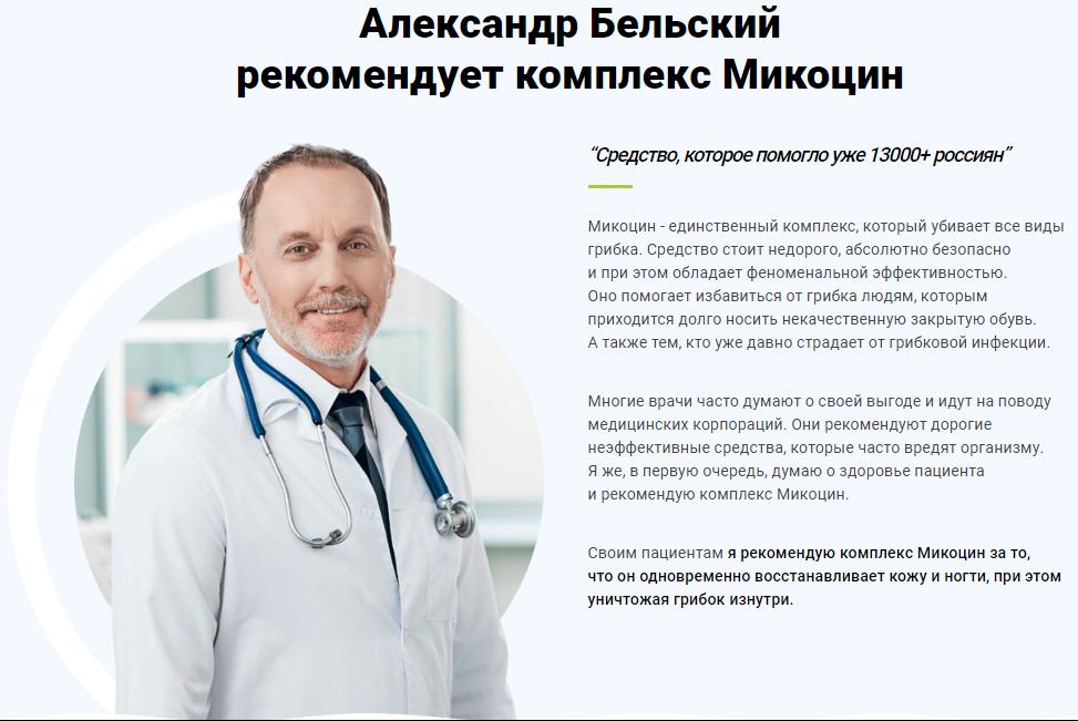 Микоцин отзывы специалистов 1