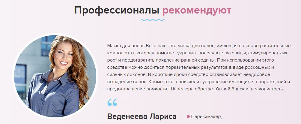 Belle hair отзывы специалистов 1