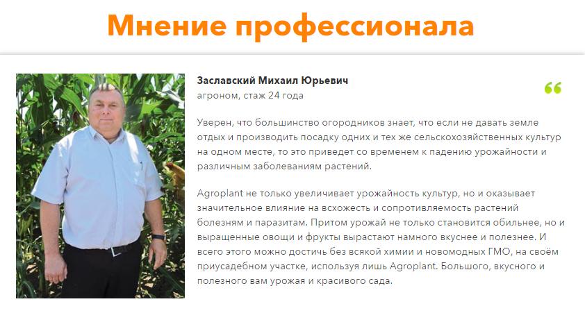 Agroplant отзывы специалистов 2