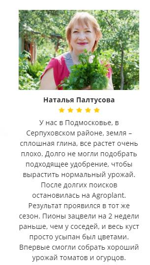 РЕАЛЬНЫЕ ОТЗЫВЫ О «Agroplant»