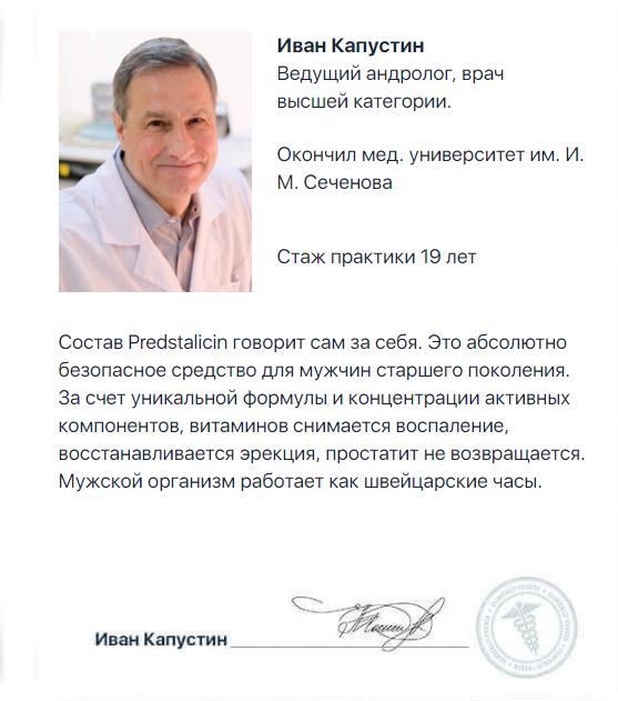 Predstalicin отзывы специалистов 3