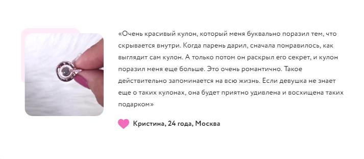 РЕАЛЬНЫЕ ОТЗЫВЫ О «кулоне Я тебя люблю»