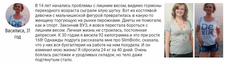 РЕАЛЬНЫЕ ОТЗЫВЫ О «Slim Biotic»2
