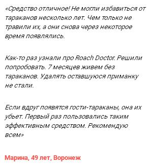 РЕАЛЬНЫЕ ОТЗЫВЫ О «Roach Doctor»