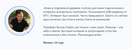 РЕАЛЬНЫЕ ОТЗЫВЫ О «SkyWay Global»2
