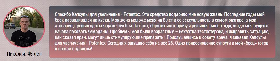 РЕАЛЬНЫЕ ОТЗЫВЫ О «Potentox»2