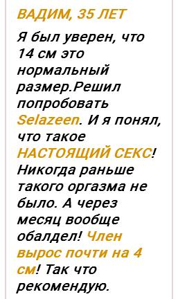 РЕАЛЬНЫЕ ОТЗЫВЫ О «Selazeen»2