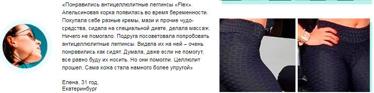 РЕАЛЬНЫЕ ОТЗЫВЫ О «Flex»3
