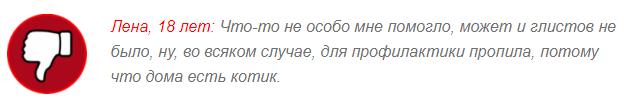 ОТРИЦАТЕЛЬНЫЕ ОТЗЫВЫ О «Gemviton»1