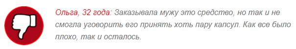 ОТРИЦАТЕЛЬНЫЕ ОТЗЫВЫ О «Эректонус»1