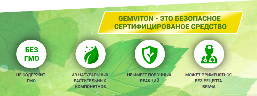 Gemviton отзывы специалистов